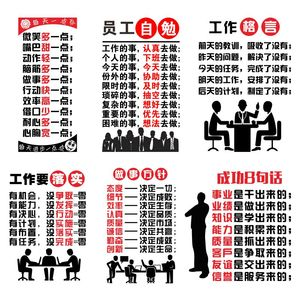 Inspirational wall sticker office company corporate meeting room motivational slogan personality creative culture wall decoration text