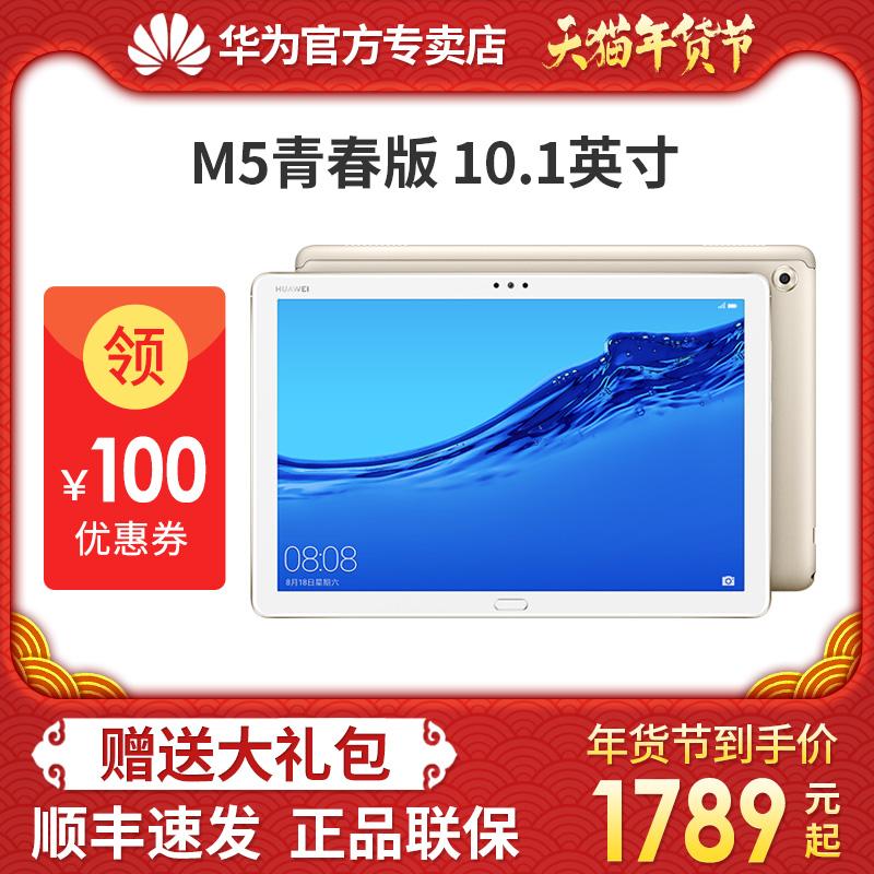 官方旗舰店正品Huawei/华为 平板 M5 青春版 10.1英寸AI智能语音声控安卓WiFi/4G全网通平板手机华为平板电脑