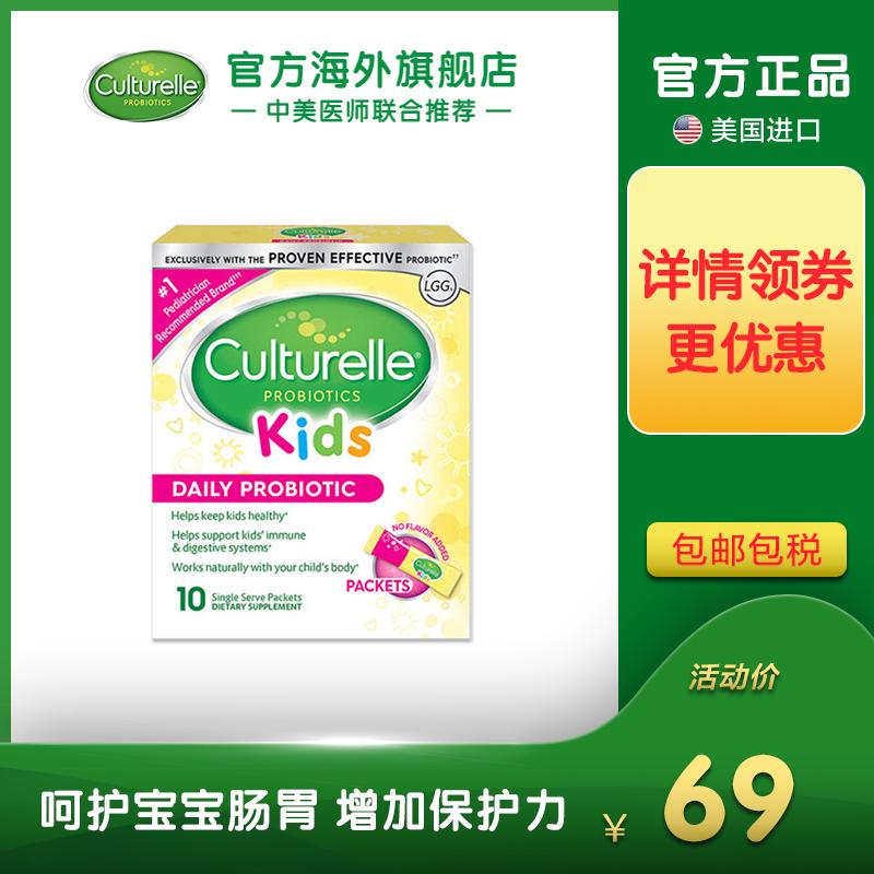 美国 culturelle康萃乐儿童益生菌1-12岁宝宝调理肠胃粉剂10袋