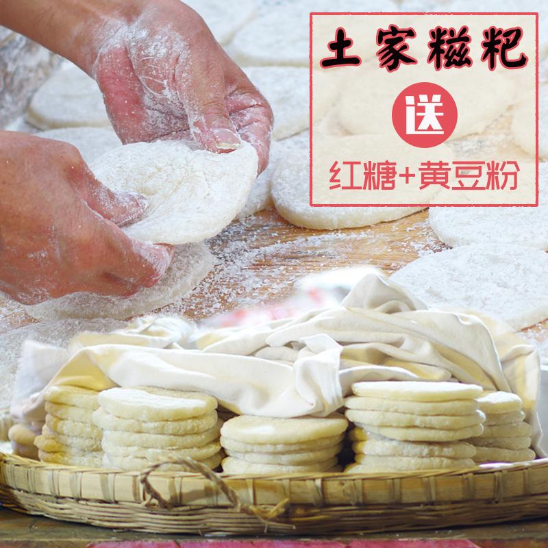 土家红糖纯糯米手工糍粑包谷玉米高粱年糕驴打滚湖南四川恩施特产