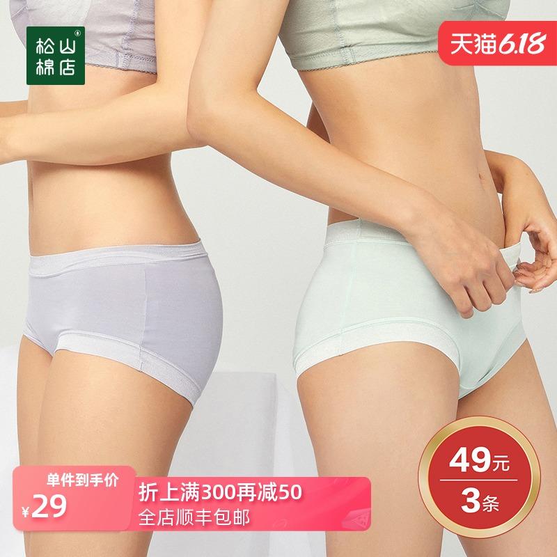 点击查看商品:松山棉店「40支兰精莫代尔」女士内裤夏季中腰无痕薄款三角内裤