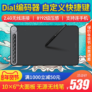 Paint King Q620M wireless hand-painted tablet electronic drawing board writing input handwriting tablet computer painting tablet digital tablet
