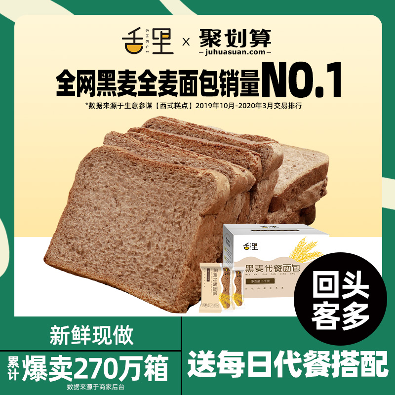 全麦面包黑麦 整箱粗粮早餐零食品低0无糖精代餐饱腹脂肪热量吐司