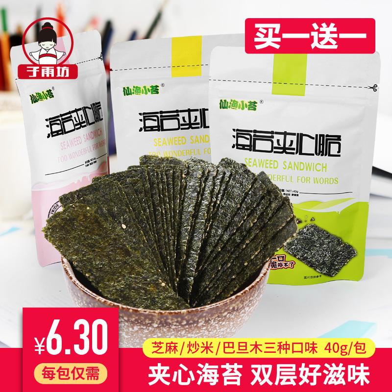 仙渔小苔海苔夹心脆片40g芝麻夹心海苔即食儿童袋装包邮 买一送一