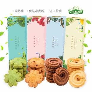 新乐贝蔓越莓抹茶巧克力曲奇饼干休闲零食孕妇健康颜值礼物4盒装