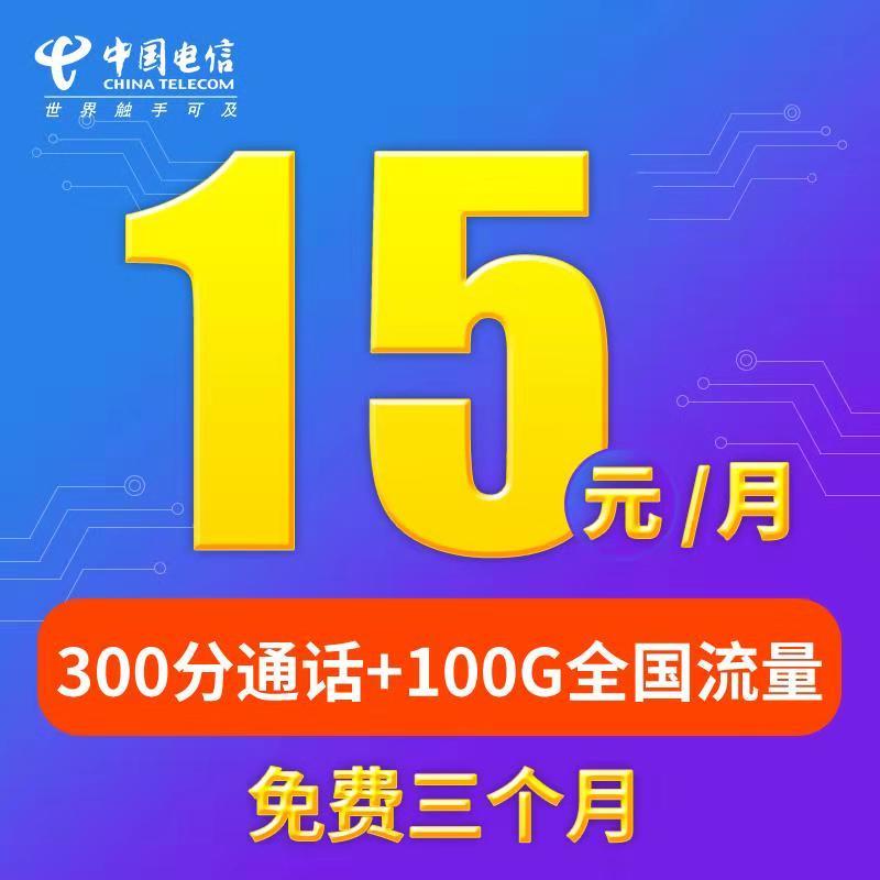电信联通移动手机卡互联网卡免费领流量任性用不限速畅享4G战狼卡