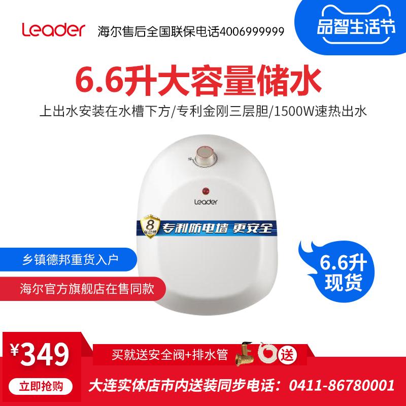 海尔统帅Leader/统帅6.6升厨房小型厨宝电热水器家用储水式速热6L