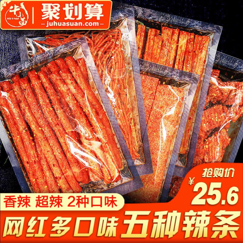 湖南 特产 手工 儿时 怀旧 辣味 小吃 麻辣 零食