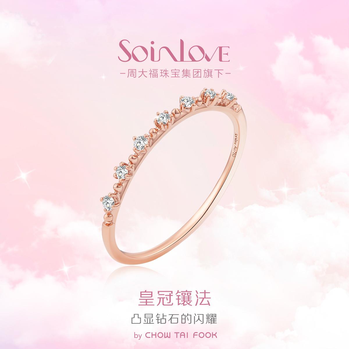 【3期免息】SOINLOVE星辰18K玫瑰金满天星单排钻戒指女VU1017礼品