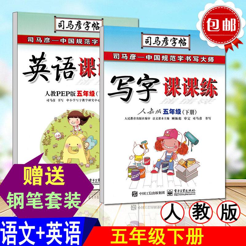司马彦写字课课练5五年级下册语文+英语人教版小学生同步字帖