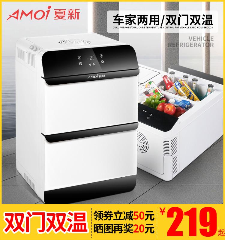 Amoi夏新25L制冷车载小冰箱迷你小型家用宿舍车家两用学生双门式