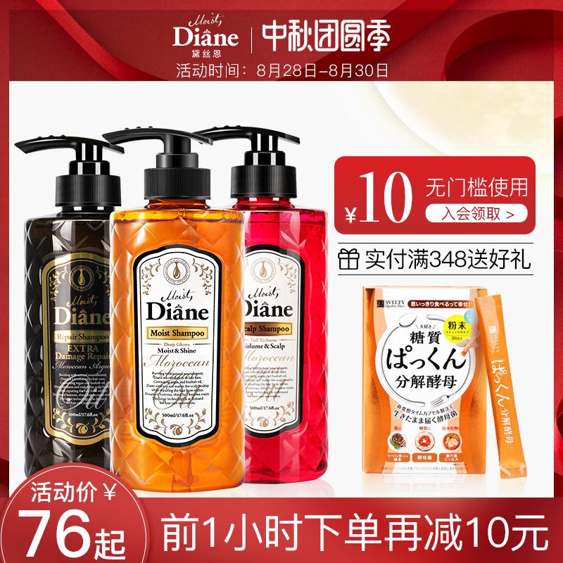 无硅油洗发水 日本洗发水摩洛哥进口洗发水护发素套装黛丝恩diane优惠券