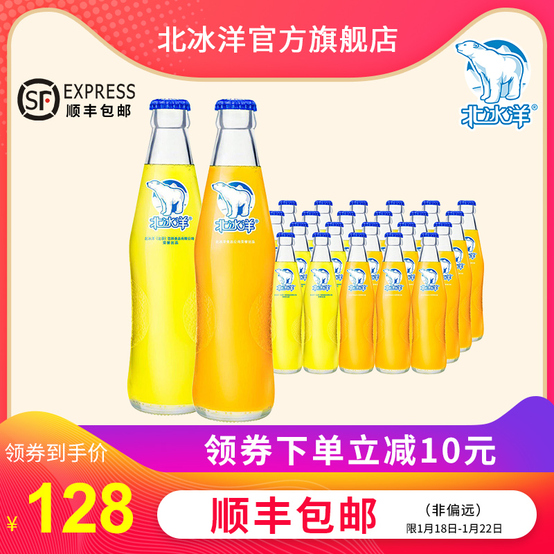北冰洋饮料汽水 桔橙双拼248ml*24瓶 老北京玻璃瓶