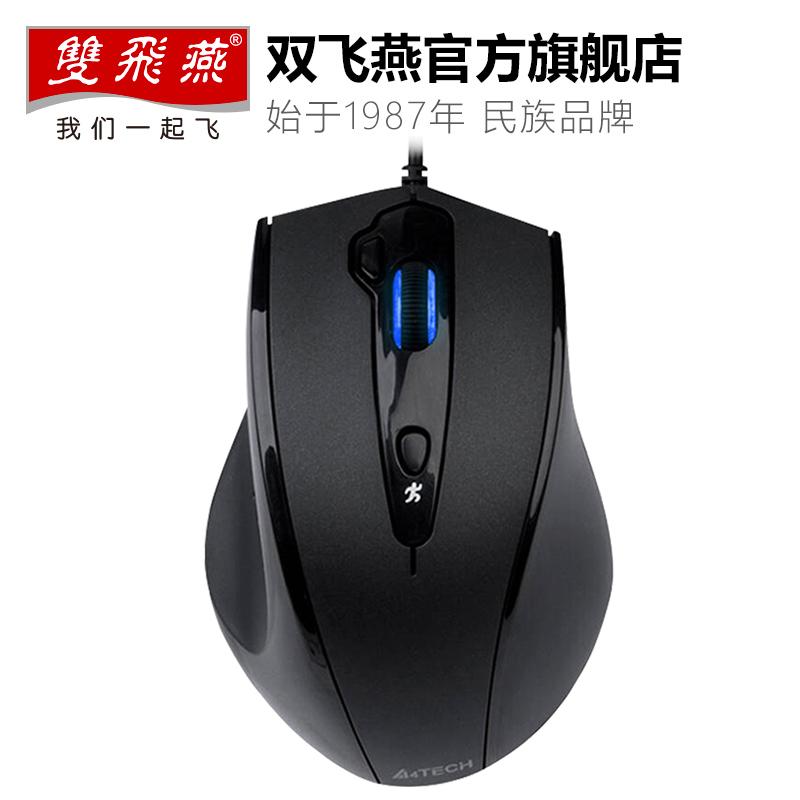 双飞燕N-810FX USB有线笔记本电脑办公大鼠标