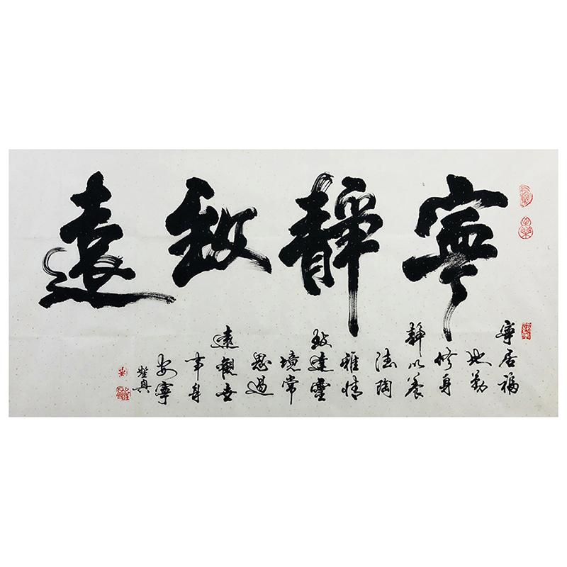 叶圣兴《宁静致远》 象形书法代表图片