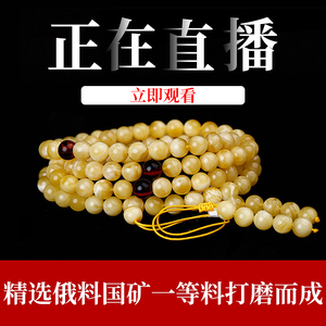 Old money jewelry natural amber beeswax 108 bead bracelets for men and women round ball bracelet chicken oil yellow Russian white flower