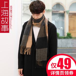上海故事格子围巾女仿羊毛羊绒2018秋冬季新款男生生日礼物礼盒装