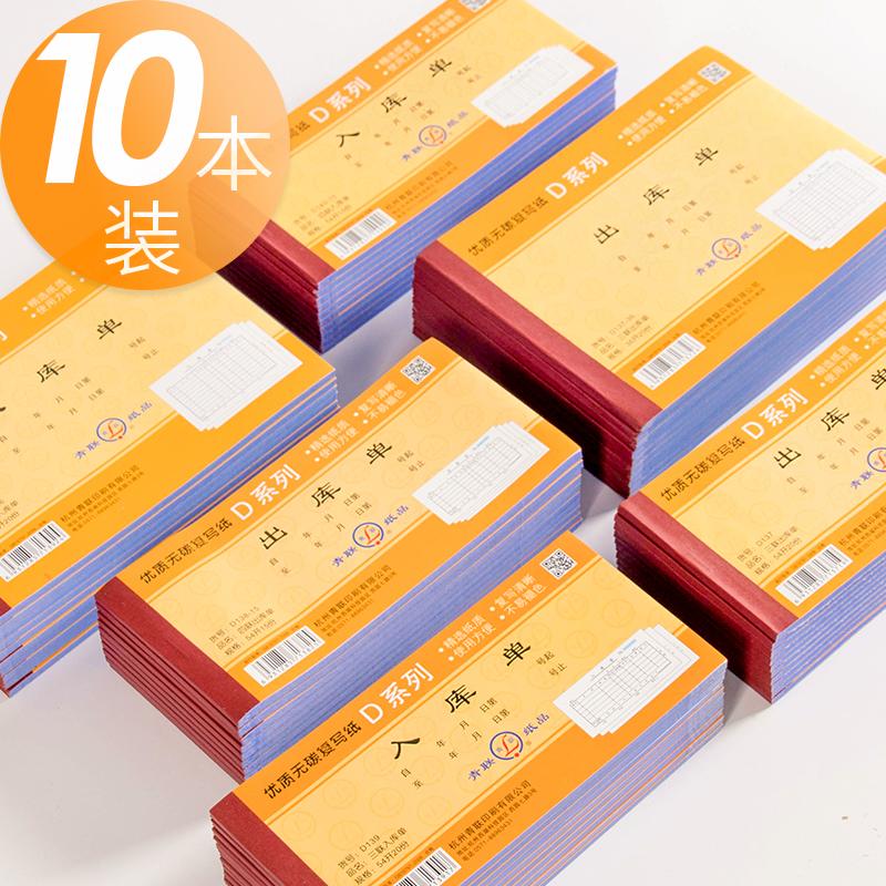10本出库单入库单二联三联四联进货订货出货收货单票据单据领料收料单