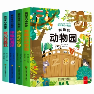 Children's 3D three-dimensional flip book 4 books baby books can not be torn rotten picture book