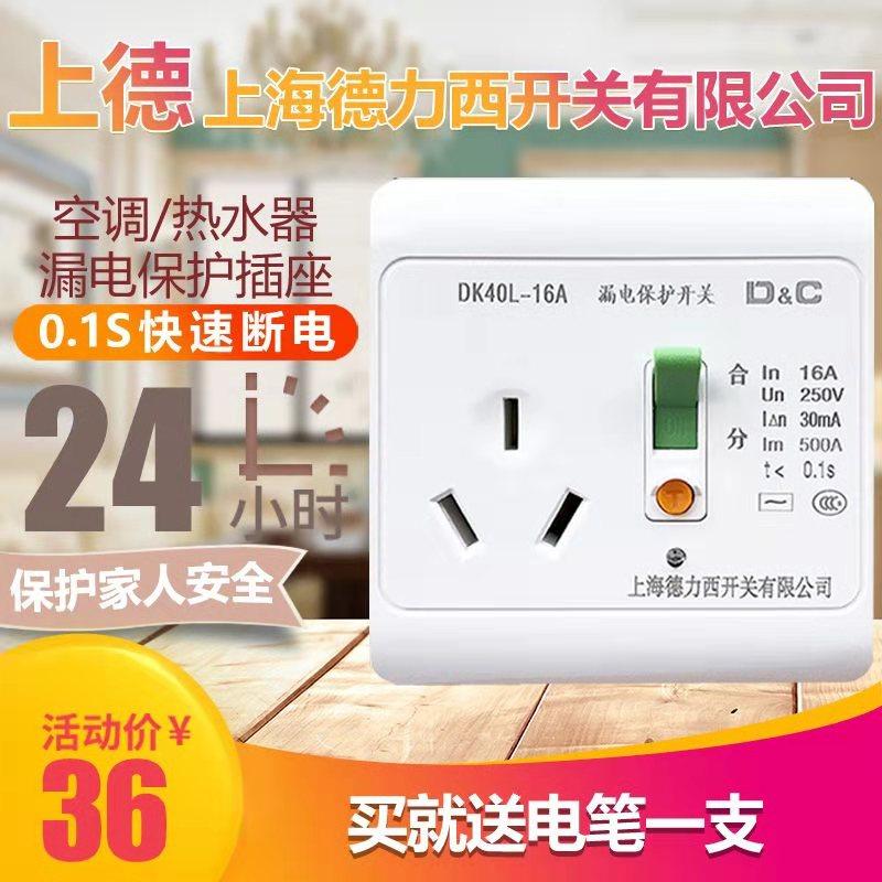上海德力西开关漏电保护器家用漏电保护插座空调热水器86型10/16A