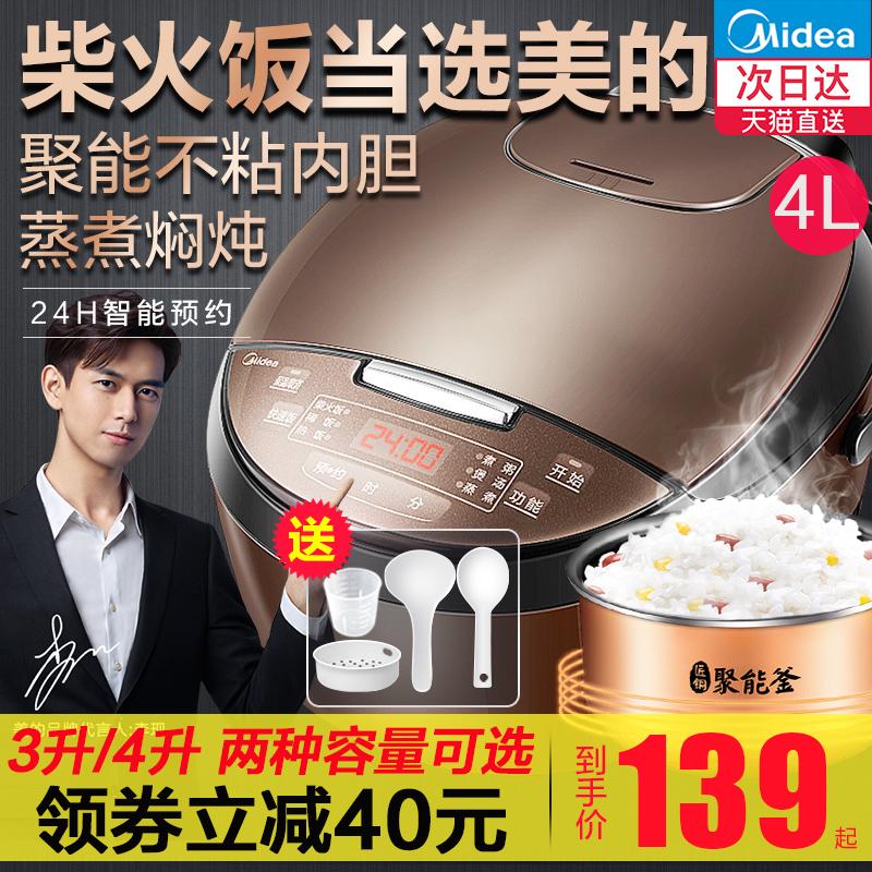美的电饭煲家用4L蒸饭锅迷你小型1-2人3智能多功能官方旗舰店正品