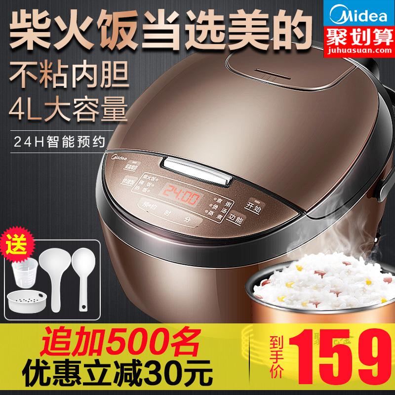 美的电饭煲锅4L小迷你型家用官方智能6旗舰店5正品4全自动1-2-3人