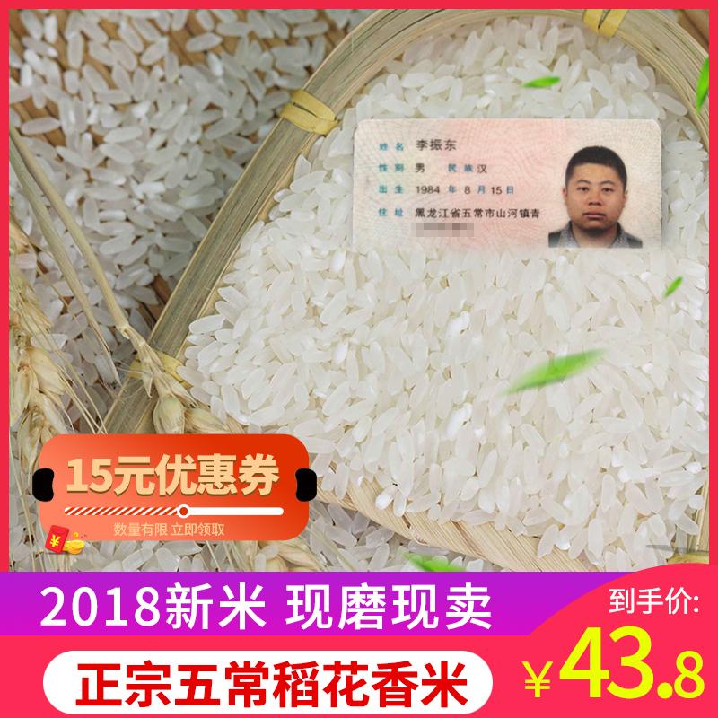 2018新米东北正宗五常稻花香2号大米5kg 浓香10斤装农家自产自销