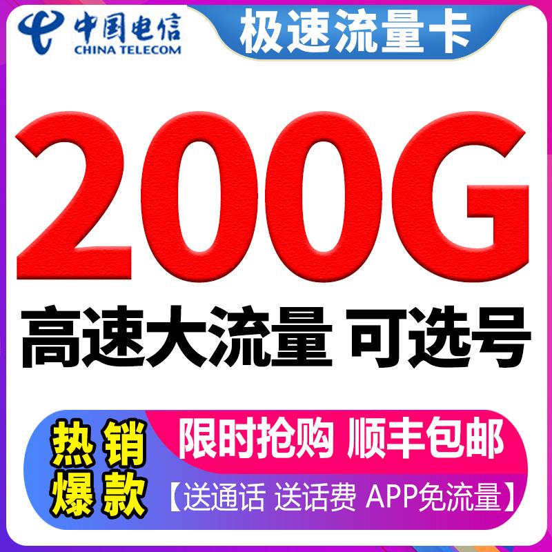 电信卡纯流量上网无限4g不限速手机卡0月租电话5g全国通用大王卡