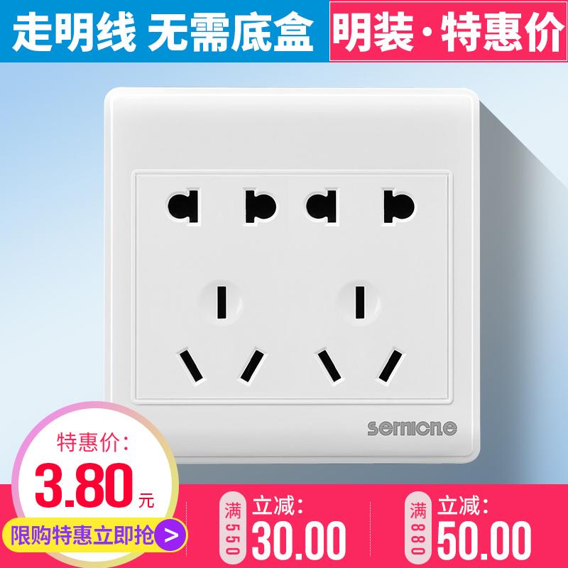 明装超薄墙壁开关插座面板 明线盒二位双5孔五孔10孔十孔电源插座