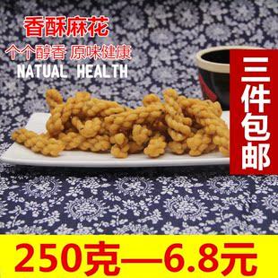 湖北手工红糖香酥小麻花休闲零食品小吃美食250g传统糕点包邮