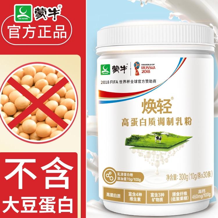 蒙牛乳清蛋白质粉中老年高钙动物高蛋白营养粉旗舰店正品