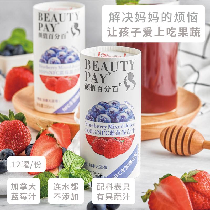 颜值百分百NFC果汁 混合纯果蔬草莓苹果蓝莓汁学生饮料195ml*12罐