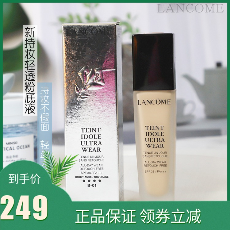 Lancome/兰蔻长效持妆粉底液 30ml 持妆轻透控油自然不假面防水