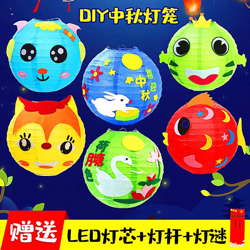 卡通手提中秋节灯笼 幼儿园手工制作DIY材料包儿童创意发光玩具