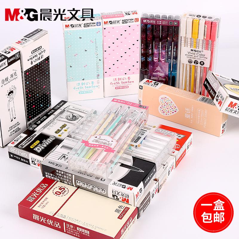 晨光官方旗舰店 中性笔黑色碳素笔包邮学生用韩国简约小清新