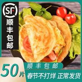 【顺丰包邮】古邵坊原味手抓饼家庭装50片包邮早餐煎饼面饼皮批发