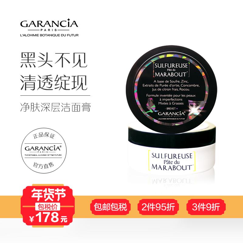 Garancia神奇魔术奇迹净肤深层洁面膏50g 深层清洁祛痘去黑头粉刺