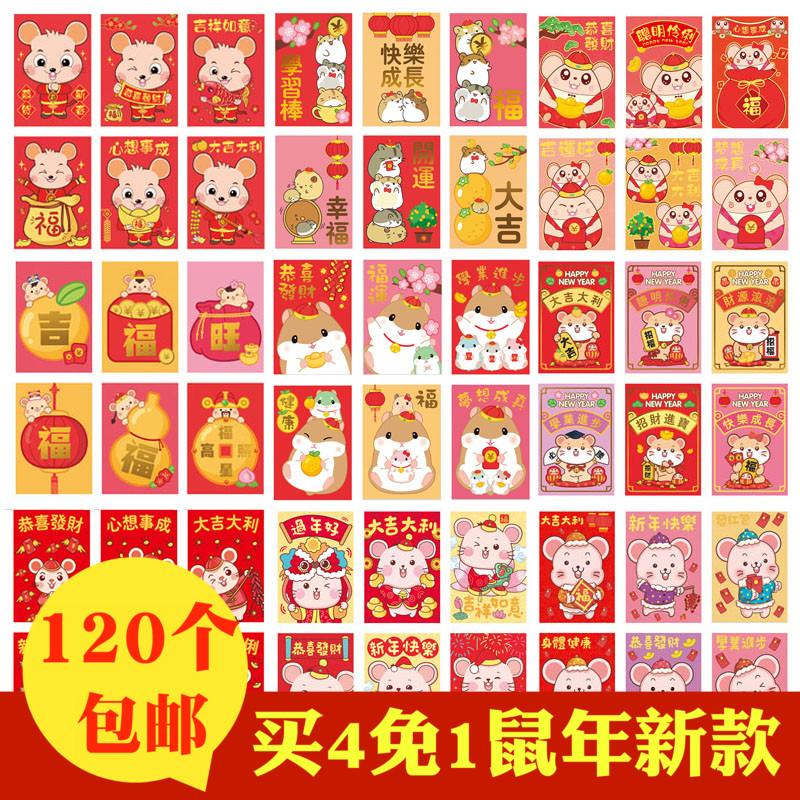 2020鼠年春节儿童个性创意利是封可爱卡通过年新年红包袋定制logo