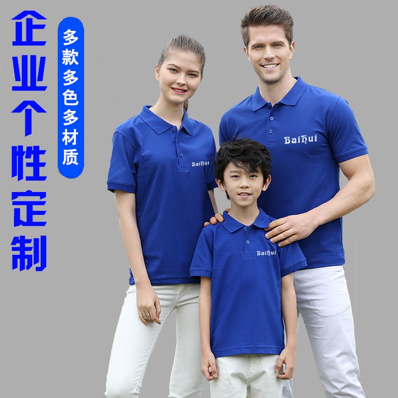 定制T恤广告文化POLO衫短袖翻领团体diy工作衣服装定做印字logo