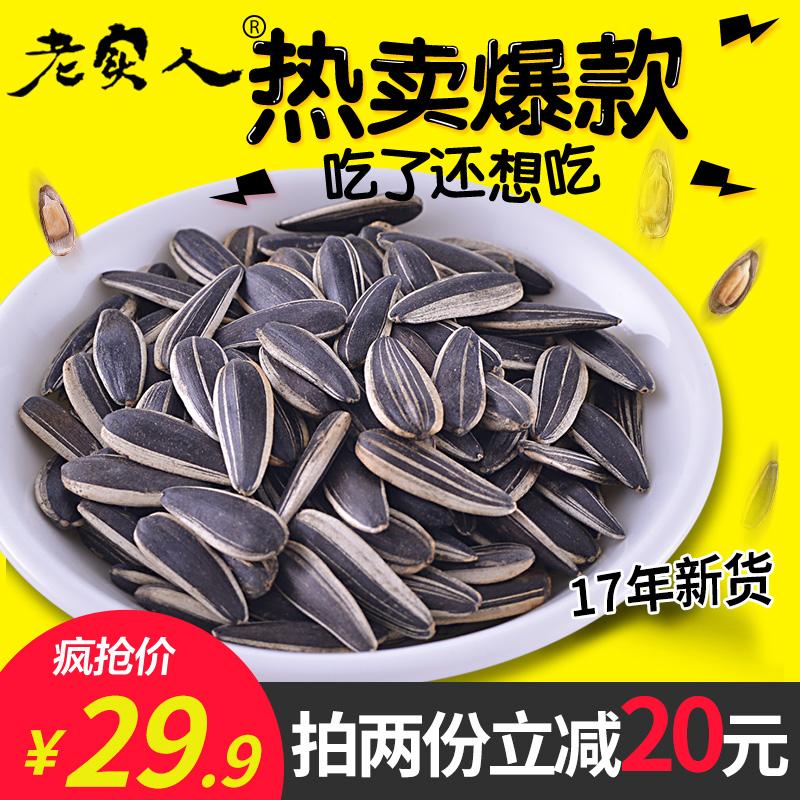 老实人2017年新货五香瓜子煮瓜子458g 原味葵花籽多口味零食批发