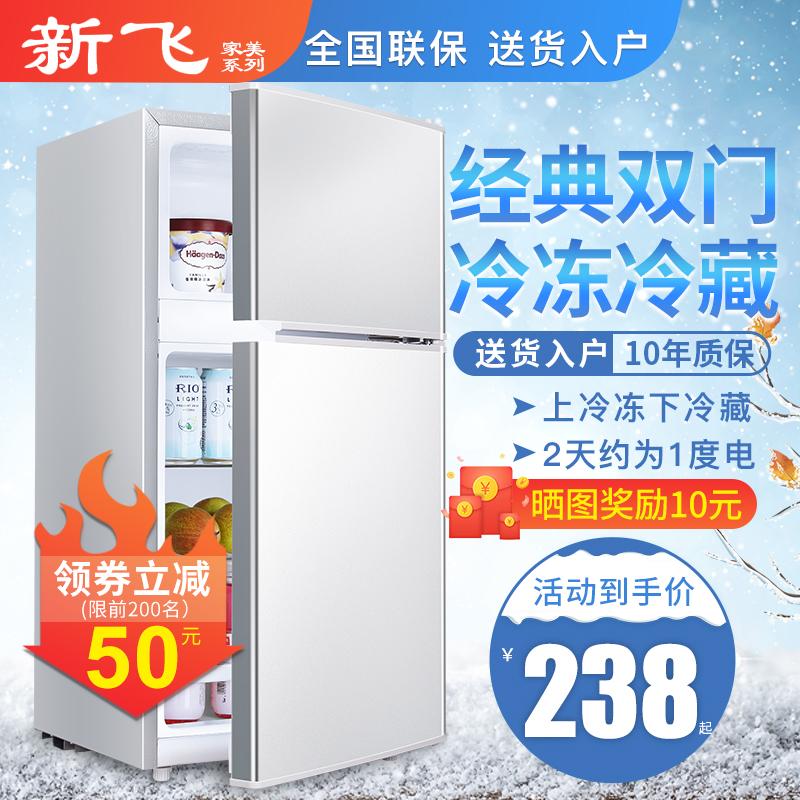 新飞家美冰箱家用小型双门迷你宿舍冷冻节能单人冷藏冷冻省电静音