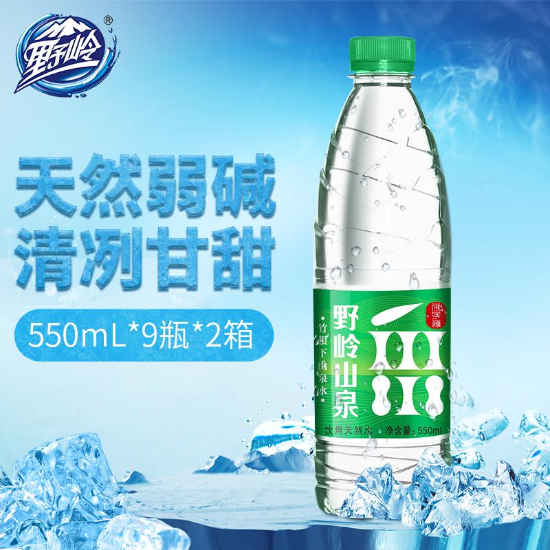 野岭剐水550ml*9瓶*2箱小瓶装弱碱性水饮用水矿泉水质山泉水包邮