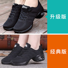 新式舞蹈鞋春秋季广场舞鞋女爵士舞qu13夏季软ui鞋健身操