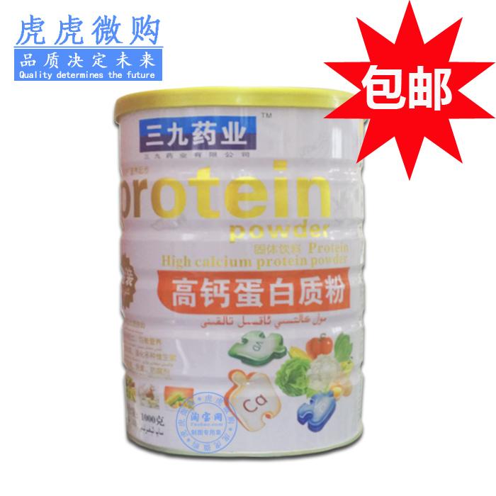 三九蛋高钙白质粉增强免疫健身增肌减脂美容营养高钙蛋白质粉包邮
