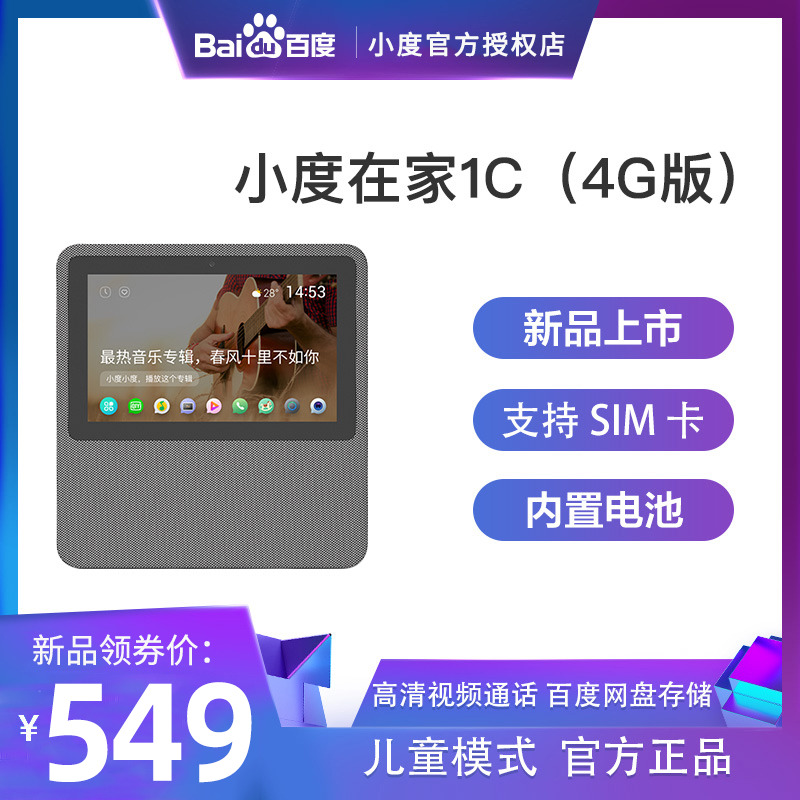 【新款】小度在家1c4G版小度智能音箱亲爱的客栈电视同款人工智能多功能全屏1S小杜智能音箱小杜智能机器人