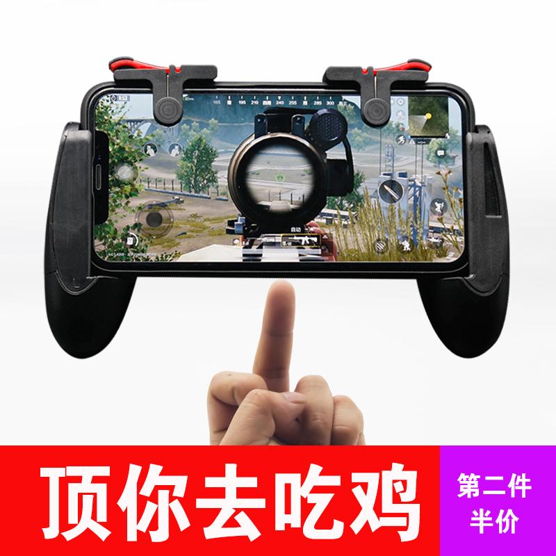 吃鸡神器辅助刺激战场手游手机游戏手柄苹果安卓绝地求生射击按键