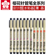 樱花针管笔防水美术绘ge7绘图笔手xe中性笔勾线笔记号笔一次性黑色学生文具碳素笔