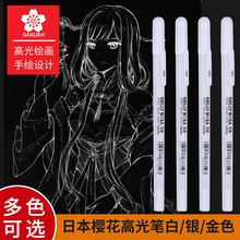 日本樱gz0高光笔套ng绘高光白笔美术用品金色银色白色笔芯黑底写白字细头水彩留白