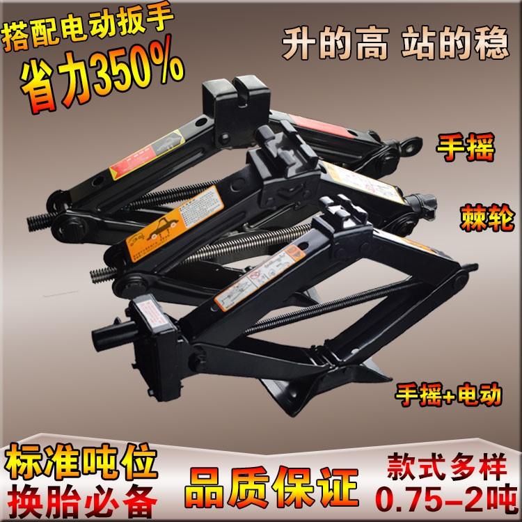 剪式千斤顶车用手摇电动式换胎工具汽车手摇杆小车 0.8 1 1.5 2吨