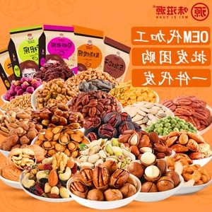 New Year's specialties Macadamia nuts roasted pecan nuts dried nuts OEM processing